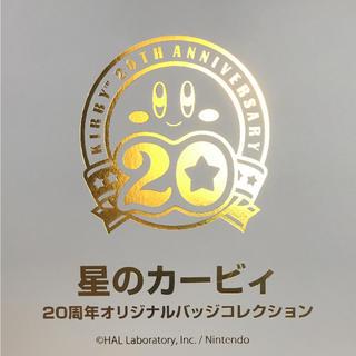 ニンテンドウ(任天堂)の【激レア】星のカービィ20周年オリジナルバッジコレクション(キャラクターグッズ)