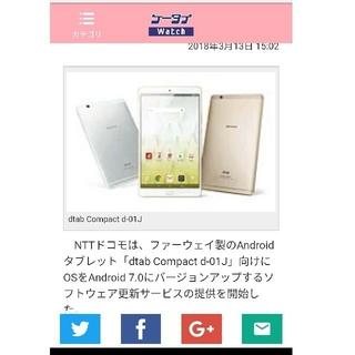 エヌティティドコモ(NTTdocomo)のkona66様専用 d01j ゴールド 新品(タブレット)