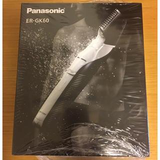 パナソニック(Panasonic)の★最安★ パナソニック ボディシェーバー ER-GK60★新品未開封・送料込!(その他)