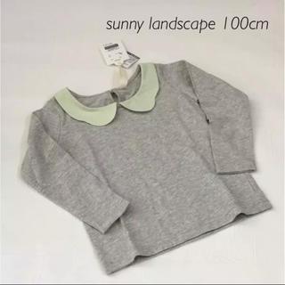 サニーランドスケープ(SunnyLandscape)の【新品・未使用】sunny landscape 襟付き 長袖Tシャツ 100cm(Tシャツ/カットソー)