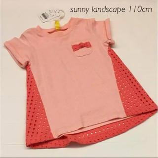 サニーランドスケープ(SunnyLandscape)の【新品・未使用】sunny landscape Tシャツ 110cm(Tシャツ/カットソー)