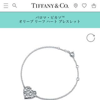 ティファニー(Tiffany & Co.)のcyc様専用 新品 オリーブリーフハートブレスレット(ブレスレット/バングル)