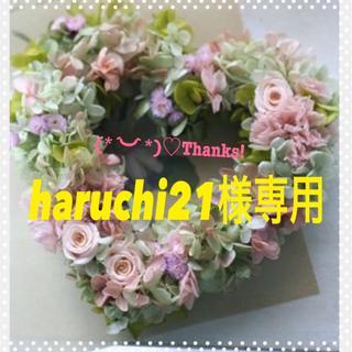 【haruchi21様専用】(コンディショナー/リンス)