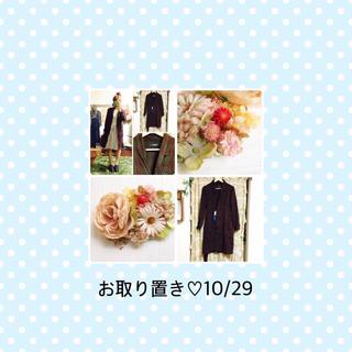 チャオパニック(Ciaopanic)のわださんお取り置き♡10/29(ロングコート)