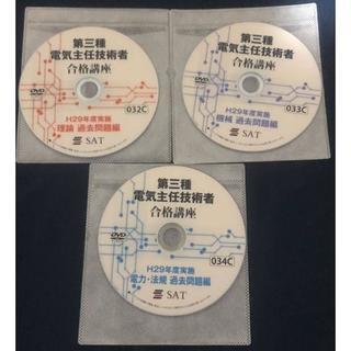 SAT 電験三種 合格講座 平成29年 過去問題解説 DVD全3枚