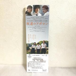 ヘイセイジャンプ(Hey! Say! JUMP)の坂道のアポロン☆チケット☆前売りチケット☆映画☆(邦画)