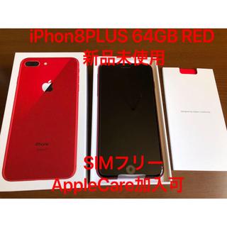 アイフォーン(iPhone)のiPhone8 PLUS 64GB RED 赤 レッド simフリー 新品未使用(スマートフォン本体)