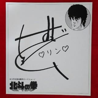 【値下げ】[超レア]北斗の拳 鈴木富子 直筆サイン(サイン)