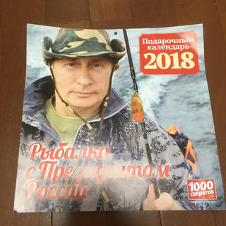 プーチン カレンダー (釣りバージョン)(カレンダー)