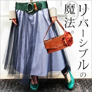 アンティカ(antiqua)のKAKE様専用オシャレウォーカーn'Orリバーシブルストライプ×チュールスカート(ロングスカート)