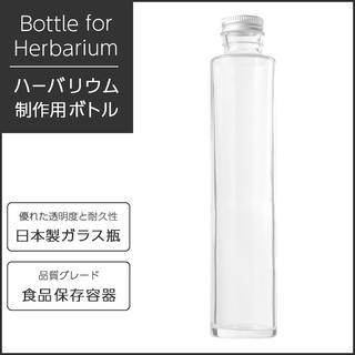 【新品】ハーバリウム用 瓶 3本セット(その他)