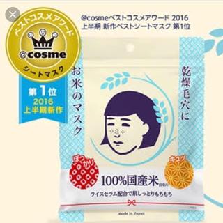 イシザワケンキュウジョ(石澤研究所)のお米のマスク 6枚(パック/フェイスマスク)