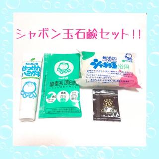 シャボンダマセッケン(シャボン玉石けん)のシャボン玉石鹸4点セット!!(ボディソープ/石鹸)