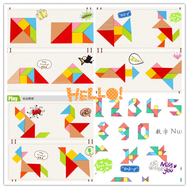 3点セット多層パズルテトリスパズルタングラム 積み木 知育玩具 おもちゃ