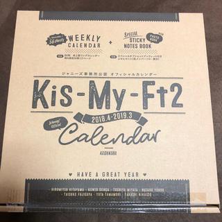 キスマイフットツー(Kis-My-Ft2)のキスマイカレンダー Kis-My-Ft2(カレンダー/スケジュール)