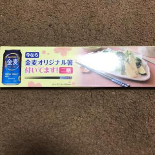 サントリー(サントリー)の【非売品】金麦お箸2膳(カトラリー/箸)