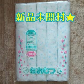ニシマツヤ(西松屋)の新品 未使用 輪おむつ10枚(布おむつ)