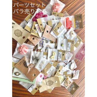 キワセイサクジョ(貴和製作所)のパーツセット(各種パーツ)