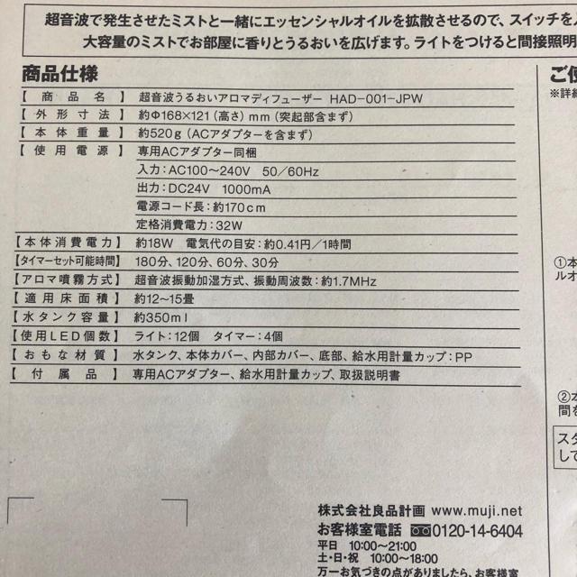 MUJI (無印良品)(ムジルシリョウヒン)の無印良品  超音波 うるおいアロマディフューザー  HAD-001-JPW  コスメ/美容のリラクゼーション(アロマディフューザー)の商品写真