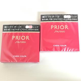 プリオール(PRIOR)の新品!!プリオール☆美リフトチーク☆2個セット☆レッド(チーク)