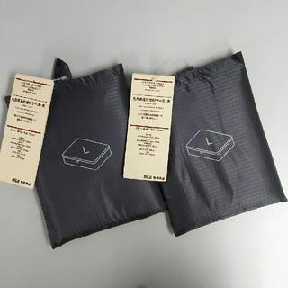 ムジルシリョウヒン(MUJI (無印良品))の新品 無印良品 パラグライダークロス たためる仕分けケース・L・グレー2点セット(旅行用品)