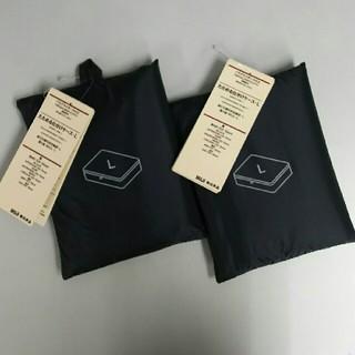 ムジルシリョウヒン(MUJI (無印良品))の新品 無印良品 パラグライダークロス たためる仕分けケース・L・黒・2点セット(旅行用品)