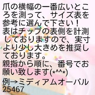 ピンク×パール♡ジェルネイルチップ コスメ/美容のネイル(つけ爪/ネイルチップ)の商品写真