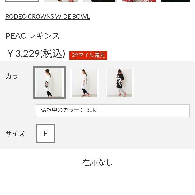 RODEO CROWNS WIDE BOWL(ロデオクラウンズワイドボウル)のえいたんさま分 完売PEACレギンス ブラックとグレーのセット レディースのレッグウェア(レギンス/スパッツ)の商品写真