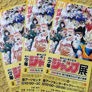 【2枚】創刊50周年記念 週刊少年ジャンプ展vol.2の招待券(声優/アニメ)