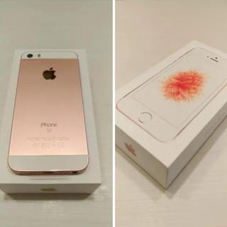 136d594e063f iPhone - 新品 iPhone SE アイフォン SIMフリーの通販 by あ|アイフォーンならラクマ, ...