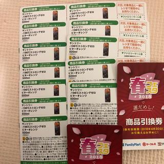 サントリー(サントリー)のファミマ引換券  お酒(フード/ドリンク券)
