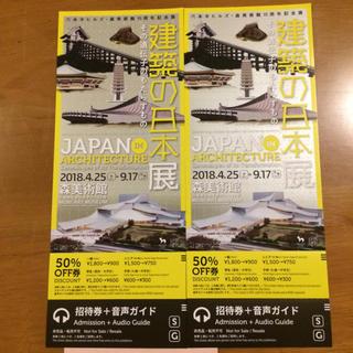 六本木ヒルズ 森美術館 建築の日本展 招待券1枚 2名目50%OFF券付き(美術館/博物館)