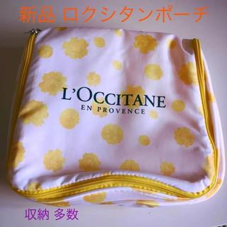 ロクシタン(L'OCCITANE)の【新品】【未使用】ロクシタン ポーチ(ポーチ)