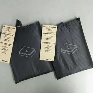 ムジルシリョウヒン(MUJI (無印良品))の新品 無印良品 パラグライダークロス たためる仕分けケース・グレー・2点セット(旅行用品)