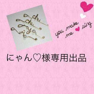 にゃん♡様 専用♡(リング(指輪))