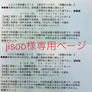 jisoo様専用ページ(その他)