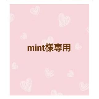 mint様専用(ブラ)