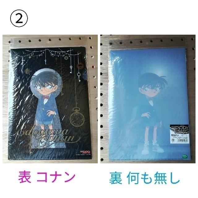 名探偵コナン クリアファイル 4枚セット エンタメ/ホビーのアニメグッズ(クリアファイル)の商品写真