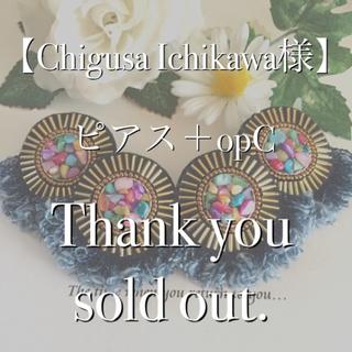 Chigusa Ichikawa様♡ピアス+opC Sunflowerカラフル(ピアス)