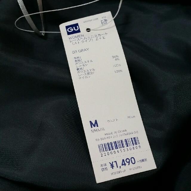 GU(ジーユー)のストライプミニスカート レディースのスカート(ミニスカート)の商品写真