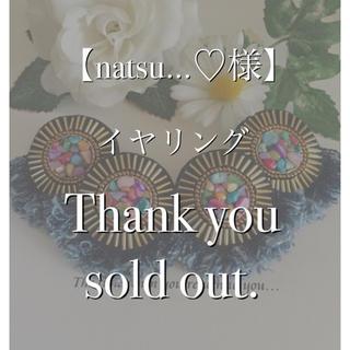 natsu...♡様♡イヤリング Sunflowerカラフル(ピアス)