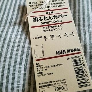 ムジルシリョウヒン(MUJI (無印良品))の無印良品*セミダブル掛布団カバー(シーツ/カバー)