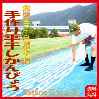 平干しかんぴょう60g入りH29年度岡山県産☆無添加・無着色・自然乾燥(米/穀物)