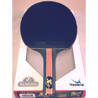 ヤサカ(Yasaka)のりこきりんさん専用 箱付 ラバー付 ヤサカ XTH BM-21 カーボンラケット(卓球)