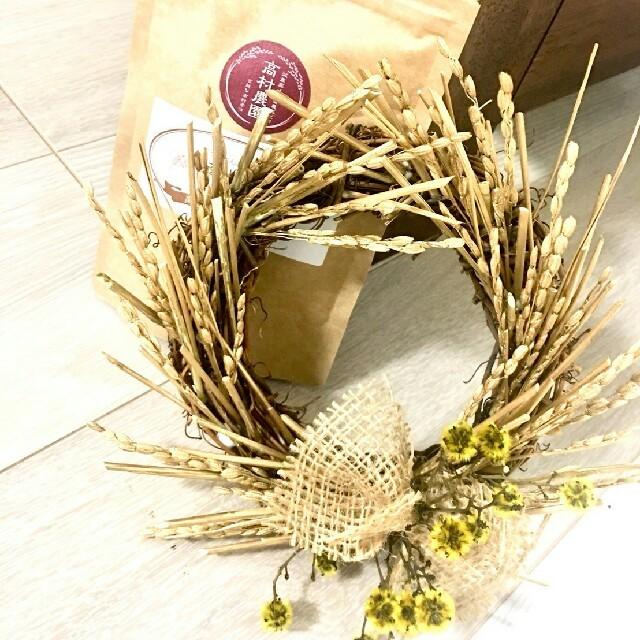 お米ギフト 稲穂リースと玄米珈琲セット 食品/飲料/酒の飲料(コーヒー)の商品写真