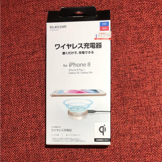 エレコム(ELECOM)のiphone 8用ワイヤレス充電器☆保証期間内(バッテリー/充電器)