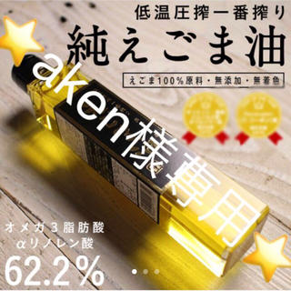 aken様⭐️送料込⭐️えごま油 24本(調味料)