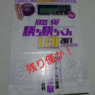 ヨウ様専用 小役カウンター 勝ち勝ちくん パープルスケルトン(パチンコ/パチスロ)