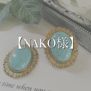 NAKO様 memory of the azureピアス(ピアス)