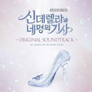 韓国ドラマ≪シンデレラと4人の騎士≫ OST CD 新品未開封(テレビドラマサントラ)